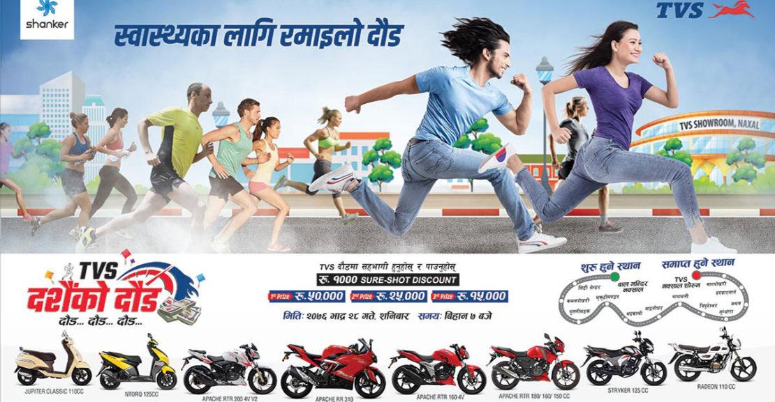 Dashain Offers